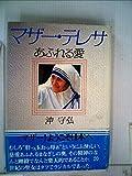 マザー・テレサ―あふれる愛 (1981年)