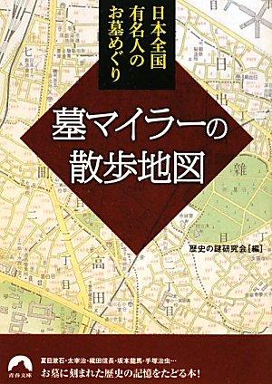 日本全国・有名人のお墓めぐり!墓マイラーの散歩地図 (青春文庫)