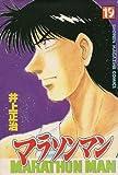 マラソンマン 19 (少年マガジンコミックス)