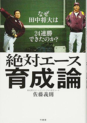 絶対エース育成論 ~なぜ田中将大は24連勝できたのか?
