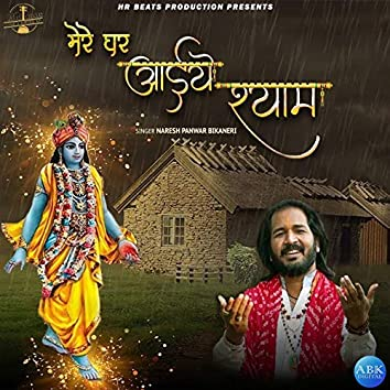 Mere Ghar Aaiye Shyam - Single