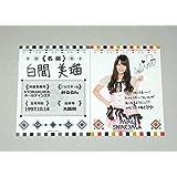 AKB48 サイン入り プロフィールカード 2016 白間美瑠 2種セット NMB48