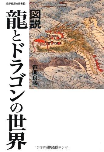 図説龍とドラゴンの世界 (遊子館歴史選書 6)
