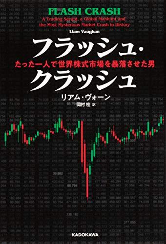 フラッシュ・クラッシュ Flash Crash たった一人で世界株式市場を暴落させた男