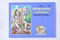 Sri Shivsahastranamosthotram (Hindi)