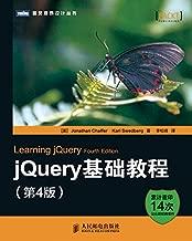 jQuery基础教程(第4版) (图灵程序设计丛书 91) (Chinese Edition)
