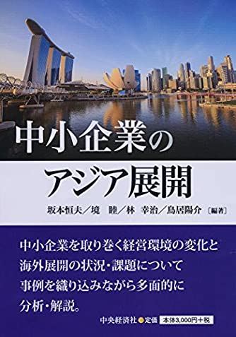 中小企業のアジア展開