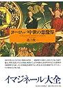 ヨーロッパ中世の想像界