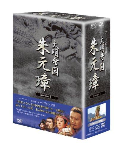 -大明帝国- 朱元璋 DVD-BOX II