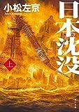 日本沈没(上) (角川文庫)