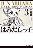 はみだしっ子 (第3巻) (白泉社文庫)