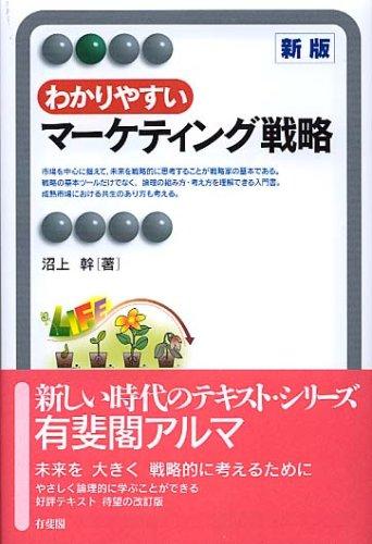 わかりやすいマーケティング戦略 新版 (有斐閣アルマ)