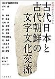 <<歴博国際シンポジウム>>古代日本と古代朝鮮の文字文化交流