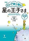 ロシア語で読む星の王子さま―CD付