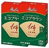 メリタ コーヒーフィルター エコブラウン PA1×4G NB 4~8杯用 FSCミックス 100枚×2個セット