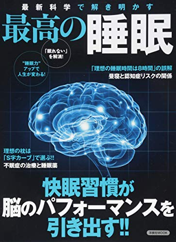 最新科学で解き明かす最高の睡眠 (洋泉社MOOK)
