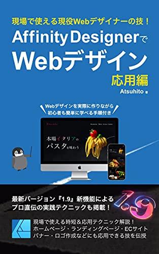 現場で使える現役Webデザイナーの技! Affinity DesignerでWebデザイン 応用編