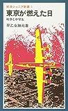 東京が燃えた日―戦争と中学生 (岩波ジュニア新書 5)