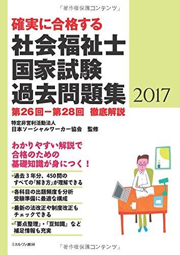 確実に合格する社会福祉士国家試験過去問題集2017の詳細を見る