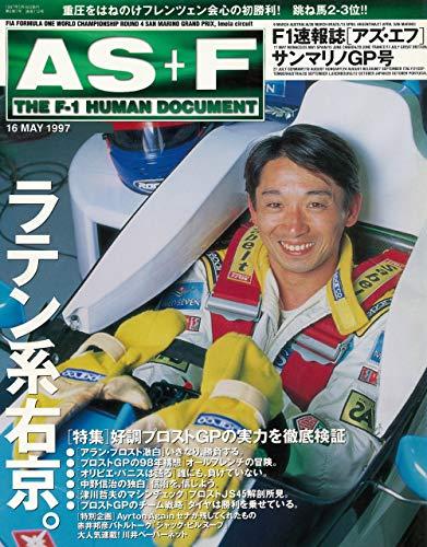 AS+F(アズエフ)1997 Rd04 サンマリノGP号 [雑誌]