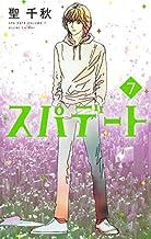 スパデート コミック 1-7巻セット