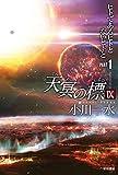天冥の標Ⅸ ヒトであるヒトとないヒトと PART1 (ハヤカワ文庫JA)