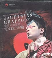 電幻狂想曲/LIVE BAUHINIAN RHAPSODY