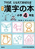 漢字の本 小学4年生 (下村式 となえておぼえる 漢字の本 新版)