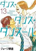 ダンス・ダンス・ダンスール コミック 1-13巻セット