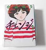 チェンジ コミック 全3巻完結セット (MF文庫)
