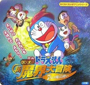 わくわくえいがアニメシリーズ 映画ドラえもん「のび太の新魔界大冒険」