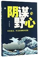 """""""阴谋""""与野心:日本政治、外交的策略和困局"""