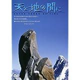 天と地の間に [DVD]
