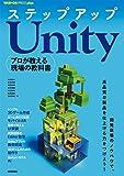 ステップアップUnity──プロが教える現場の教科書 WEB+DB PRESS plus