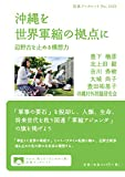 沖縄を世界軍縮の拠点に: 辺野古を止める構想力 (岩波ブックレット)