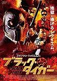 ブラック・タイガー[DVD]
