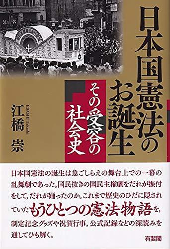 日本国憲法のお誕生 -- その受容の社会史の詳細を見る