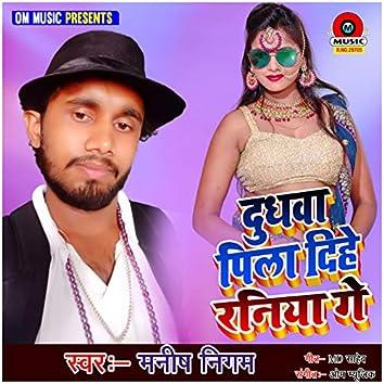 Dudhwa Pila Dihe Raniya Ge - Single