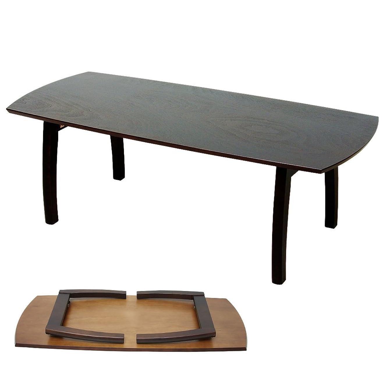 ナースアヒルウナギLOWYA (ロウヤ) テーブル 折りたたみテーブル 天然木 ウォールナット 机 ローテーブル 木製 120cm ブラウン おしゃれ 新生活