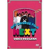 NEXT VIDEO PROGRAM(期間限定盤)[DVD]