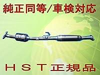 スクラム DG62V,DG62W,DG63T 触媒付エキゾーストパイプ096-872C純正同等/車検対応