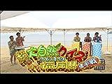 #324『超大自然クイズ2019 in福岡!! 後半戦』』