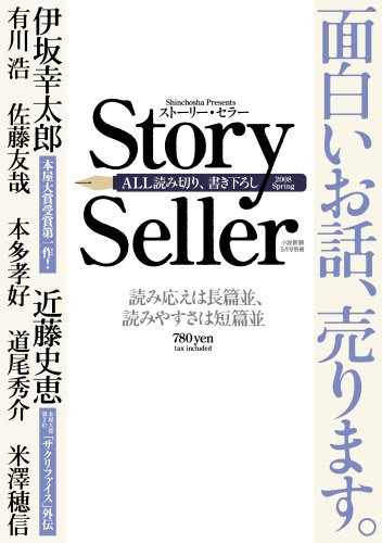 Story Seller (ストーリーセラー) 2008年 05月号 [雑誌]