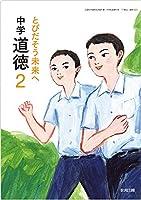 中学道徳 2 [平成31年度]―とびだそう未来へ (文部科学省検定済教科書 中学校道徳科用)