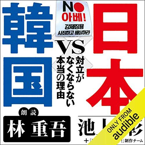 『日本VS韓国 対立がなくならない本当の理由』のカバーアート