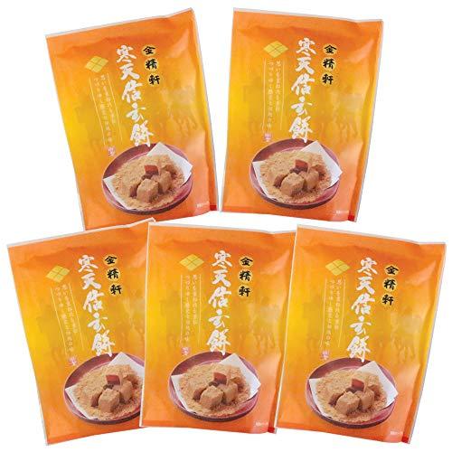 寒天信玄餅 5袋セット 金精軒 黒蜜 きなこ 国産 山梨 信玄餅 個包装 ギフト 贈答用 スイーツ 和菓子 プレゼント ギフト おやつ