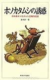 ホソカタムシの誘惑―日本産ホソカタムシ全種の図説
