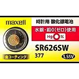 maxell [マクセル] 【日本製】 金コーティング 酸化銀電池 ボタン電池 【377 SR626SW】
