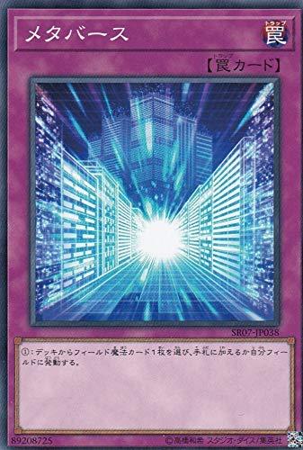 遊戯王 SR07-JP038 メタバース (日本語版 ノーマル) STRUCTURE DECK R - アンデットワールド -