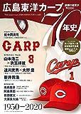 広島東洋カープ70年史 (B.B.MOOK1491)